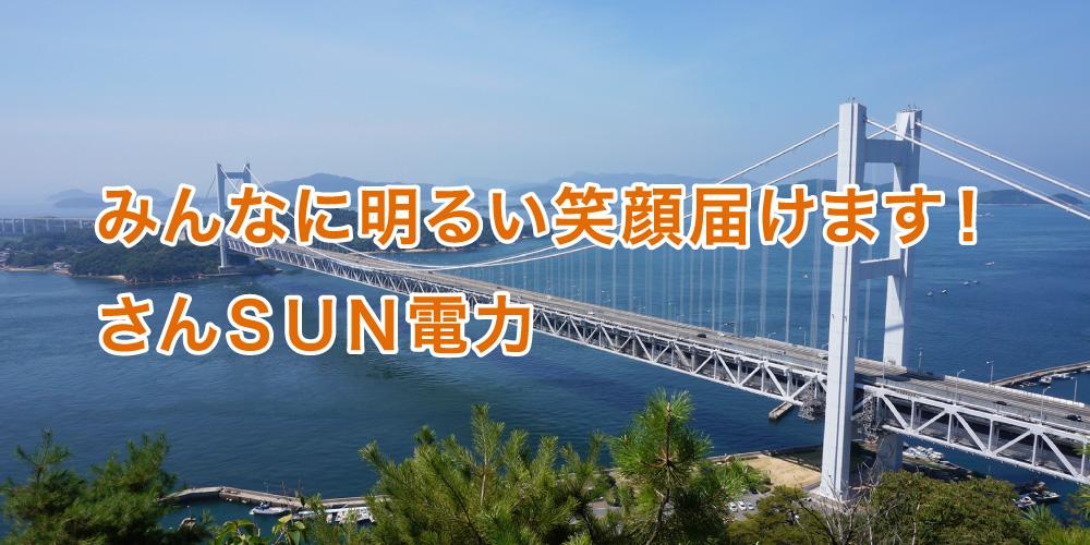 さんSUN電力